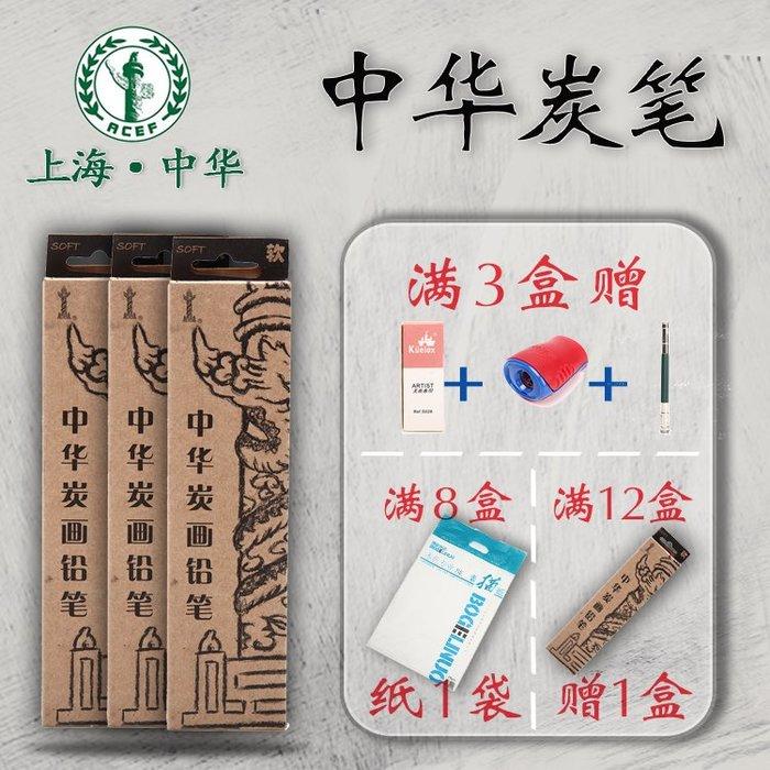 小思涵的雜貨店 #熱賣#中華牌112炭筆寫生碳畫鉛筆考試繪圖繪畫素描鉛筆軟中硬炭筆 (價格不同 請諮詢後再下標)