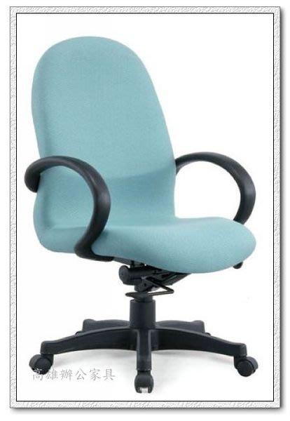 《工廠直營》{高雄OA辦公家具}MS-01辦公椅&職員椅&A級成型泡棉辦公椅&OA屏風(高雄市區免運費)