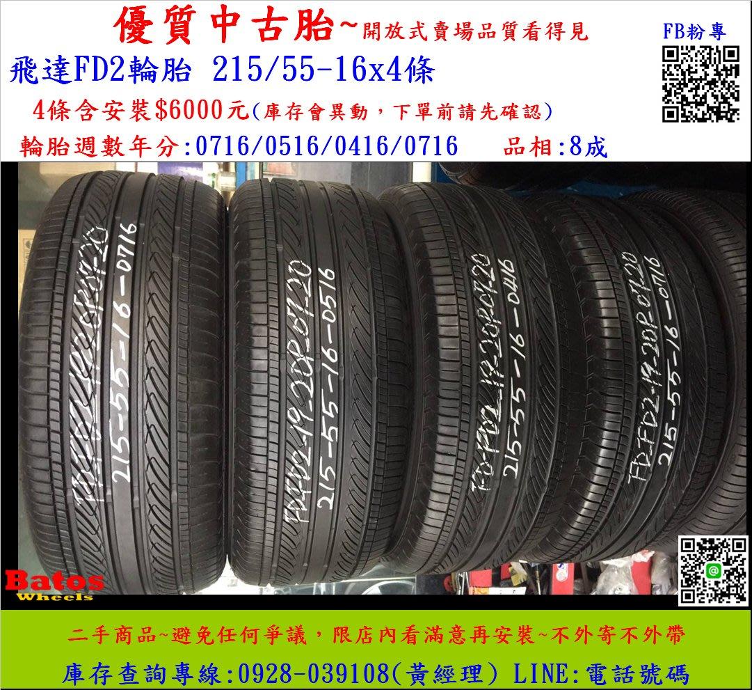 中古/二手輪胎 215/55-16飛達 8成新 米其林/馬牌/橫濱/普利司通/TOYO/瑪吉斯/固特異
