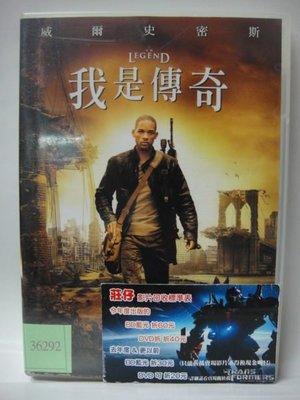 莊仔@8881111 DVD 威爾史密斯【我是傳奇】全賣場台灣地區正版片【歐美驚悚】