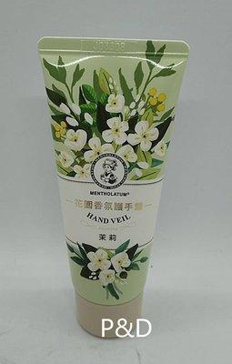 (P&D)曼秀雷敦花園香氛護手霜~Jasmine茉莉 50G/支 特價120元