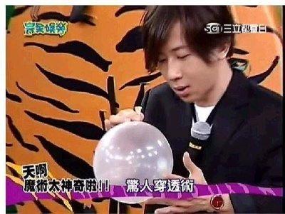 【意凡魔術小舖】手機入氣球+劉謙硬幣入...