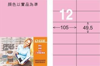 *福利舍* LONGDER A4三用電腦標籤紙 LD-832-R-A(49.5mmx105mm)(含稅)