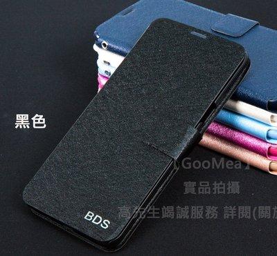 ~GooMea~3  Xiaomi小米 4S 5吋 蠶絲紋皮套 站立插卡 手機殼 手機套