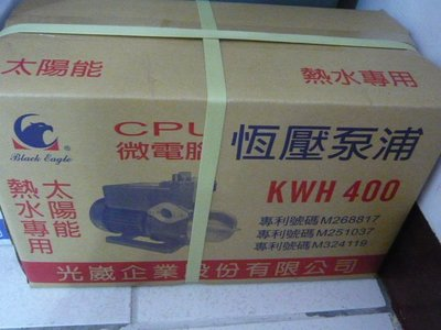 光崴KWH400恆壓馬達 1/2馬力加壓馬達(泵浦)太陽能熱水器及一般熱水器專用熱水馬達(特價含運出售)
