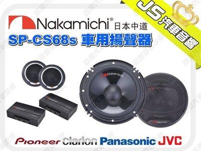 勁聲汽車影音 日本中道 Nakamichi SP-CS68s 車用揚聲器 COMPONENT SPEAKER
