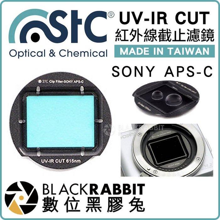 數位黑膠兔【 STC UV-IR CUT 紅外線截止鏡 內置型 Sony APSC 】 紅外線濾鏡 IR濾鏡 改機 相機