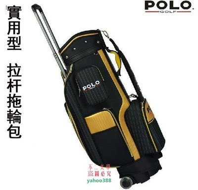 美學118POLO高爾夫球包球桿包 裝...