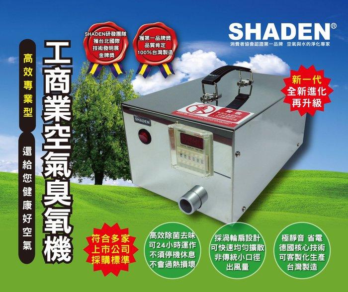 工商業用 專業型O3空氣臭氧機SG1(1000毫克) (飯店 旅館房間 / KTV包廂/倉庫等)