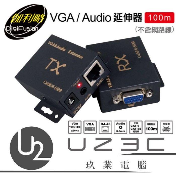 【U23C嘉義實體老店】伽利略 VGA/Audio 延伸器 100m VAE100 (不含網路線) VGA延伸器 延伸器