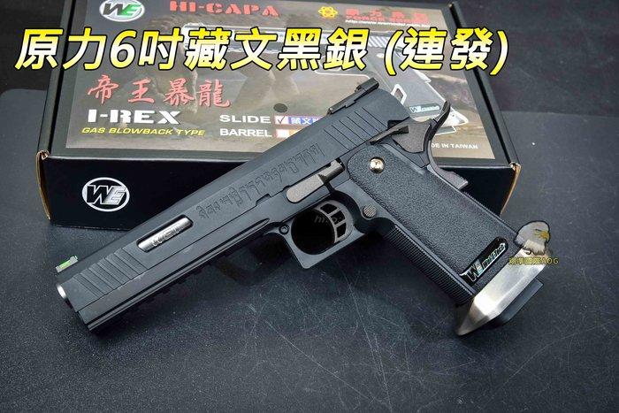 【翔準軍品AOG】WE HI-CAPA 原力6吋 藏文黑銀(連發) 生存遊戲 瓦斯槍 手槍 連發手槍 戰術 02-827