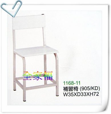大高雄最便宜~全家福二手貨~全新 補習班學生椅/補習班課桌椅/書桌椅/安親班椅~白色款