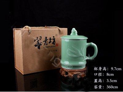 5Cgo【茗道】含稅會員有優惠  537272753861 龍泉青瓷陶瓷帶蓋泡茶杯子辦公室茶杯會議杯大竹杯