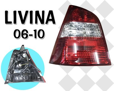 小傑車燈精品--全新 NISSAN LIVINA尾燈 06 07 08 09 10 年 紅白 原廠型 尾燈 1顆850元