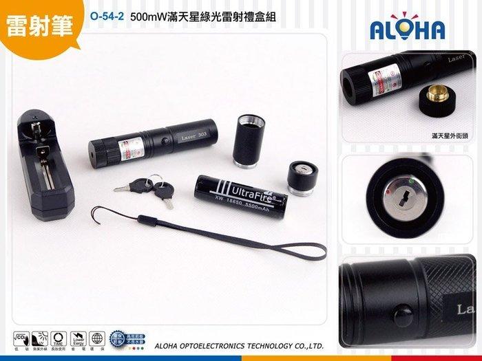指星筆【O-54-2】500mW滿天星綠光雷射禮盒組18650電池  發光雷射筆、LED燈筆、閃光指示筆