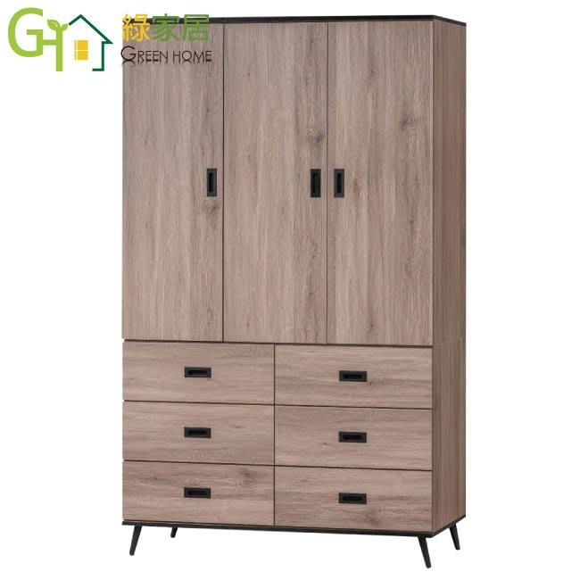 【綠家居】寶娜 現代4.1尺三門六抽衣櫃/收納櫃