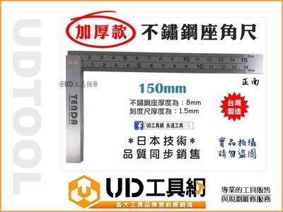 @UD工具網@ 日本技術 不鏽鋼角尺 加厚款 雙面刻度 角度尺 木工角尺 150mm 台灣製