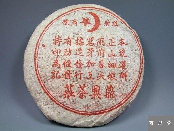 可以堂普洱茶苑 1980年代易武正山紅票【鼎興號】老生餅!原價6000元特價3800元/餅