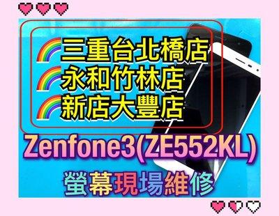 【現場維修】ASUS Zenfone3 液晶螢幕總成面板觸控 Z012DA螢幕 ZE552KL液晶R