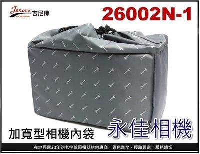 永佳相機_JENOVA 吉尼佛 26002N-1 背袋 內袋 相機內套  相機包 一機兩鏡 。現貨中。 台北市
