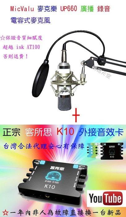 要買就買中振膜 非一般小振膜 收音更佳: 客所思K10 + UP660電容麥克風+ 支架 + 防噴網送166種音效軟體
