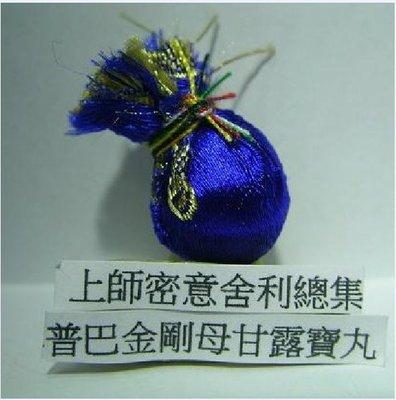 不丹札西丘宗傑堪布寺院 上師密意舍利總集普巴金剛母甘露寶丸(一顆)