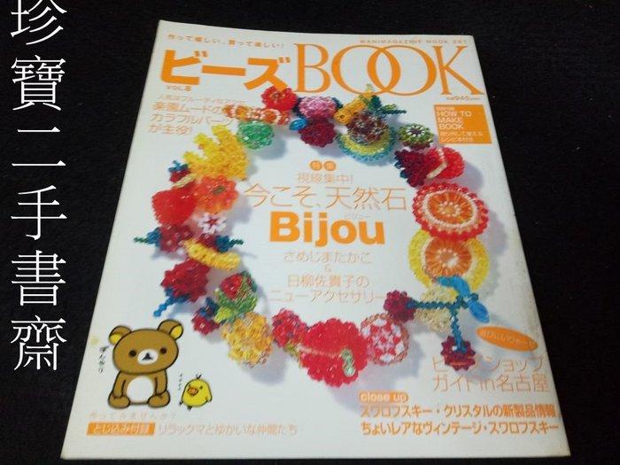 【珍寶二手書齋FB15】ビーズBOOK Vol.8 ワニマガジン社9784898297476