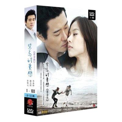 <<影音風暴>>(韓劇1516)禁忌的愛戀 DVD 全133集 朴信惠、李鍾碩(下標即賣)12