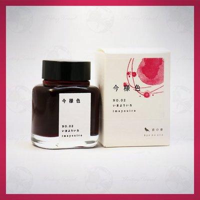 日本 TAG文具店  kyonooto ink 京之音系列鋼筆專用墨水: 今樣色/imayouiro