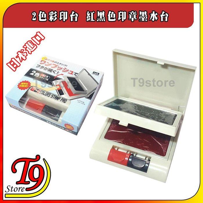 【T9store】日本進口 2色彩印台 紅黑色印章墨水台