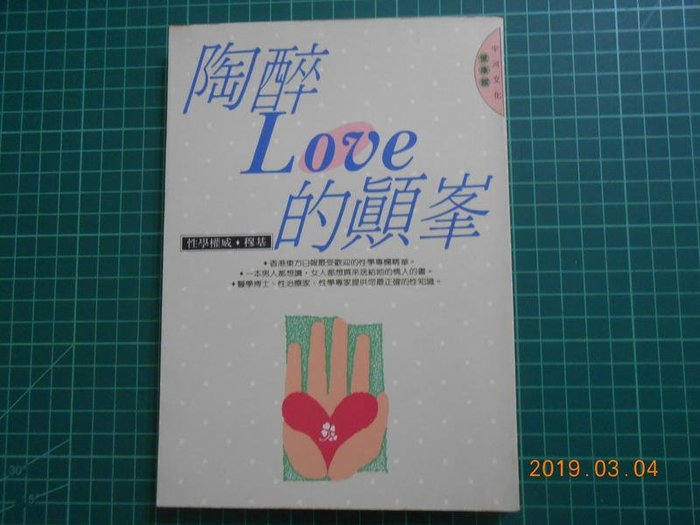 《 陶醉Love的巔峰 》 穆基著 宇河文化 9成新【CS超聖文化2讚】