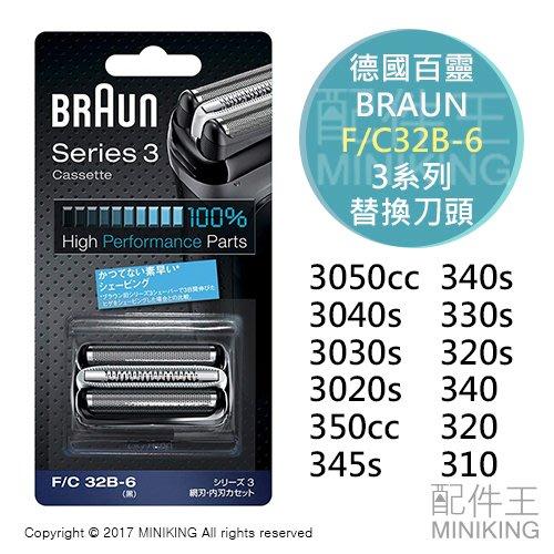 日本代購 BRAUN 德國百靈 F/C32B-6 3系列 電動刮鬍刀 替換刀頭 刀片 3020s 3050cc