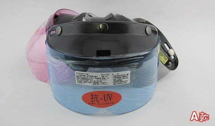 【阿LIN】3573AA 哈利短鏡片 三顆扣鏡片 眼睛防護具