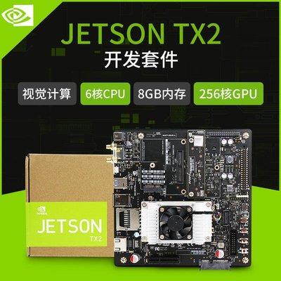 英伟达Nvidia Jetson TX2开发板套件 AI人工智能Nano深度学习TX1 高品質 優質美品~lsej333
