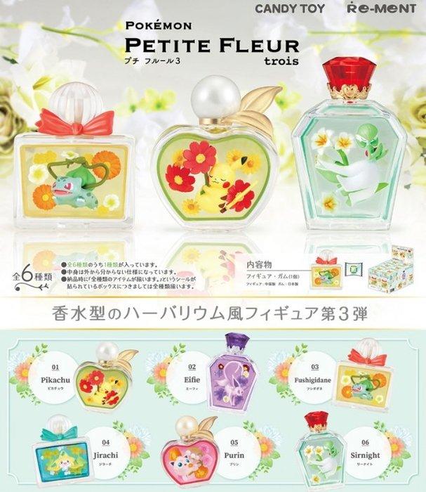 《FOS》日本 寶可夢 PETITE FLEUR 花朵標本瓶 盒玩 2020新款 香水 神奇寶貝 皮卡丘 玩具 熱銷