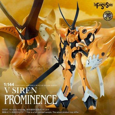 【喵喵模型坊】造型村 VOLKS FSS IMS 五星物語 1/144 V Siren Prominence 炎子 組裝
