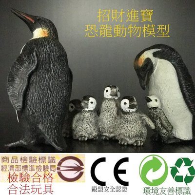企鵝(3件組) 仿真動物模型玩具 野生動物園 ZOO 兒童禮物教育裝飾品另有售斑馬老虎袋鼠熊貓犀牛北極熊恐龍AM08