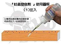 針對木料蛀蟲! 100%有效!!!