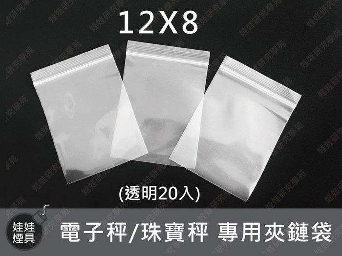 ㊣娃娃研究學苑㊣12X8透明夾鏈袋(20入)電子秤 珠寶秤專用 加厚樣品袋 (透明)(G060)