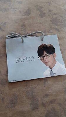 【紫晶小棧】KUROSHIO 商品紙袋 手提紙袋 包裝用品 收藏 (有1款) 代言人 李國毅