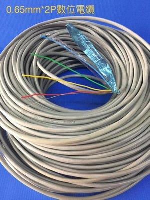 4芯 電話線 30公尺 0.65mm*2P 數位電纜 鋁箔遮蔽防干擾 04-22010101