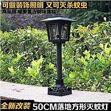 【優上】「方形滅蚊燈落地」戶外防水太陽能滅蚊燈全自動捕蚊燈誘捕蟲燈