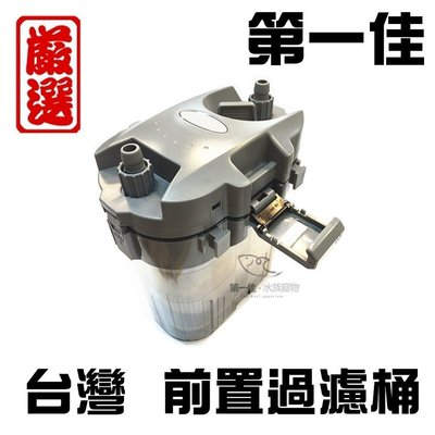 [第一佳水族寵物]前置過濾桶12/16外置過濾器 魚缸 迷你圓桶 外置式無動力 圓筒含原廠濾材 非銀箭