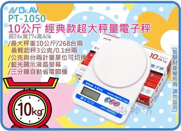 =海神坊=PT-1050 經典款超大秤量電子秤 廚房秤 料理秤 烘焙秤 克/台兩 藍光 顯示 10.05kg/10g