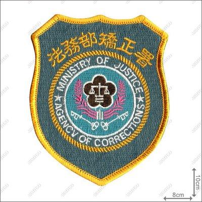 【ARMYGO】法務部矯正署監所管理員臂章