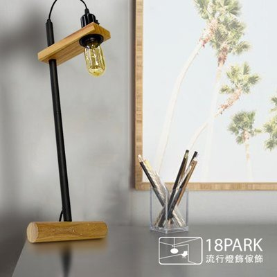 【18 Park 】清新柔和 extend [ 延木光檯燈 ]