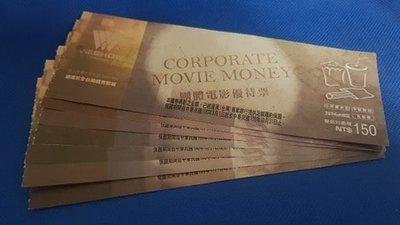 全台威秀影城 電影券 團體電影優待票(未過期)