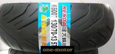 新北市泰山區 《one-motor》建大 K6007  130/70-13 鱷魚王 FORCE