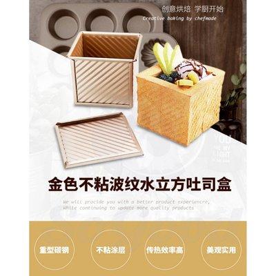 吐司模具-不沾波紋吐司盒 方形模具 帶蓋立方吐司盒 滑蓋吐司模子 烘焙模具[好餐廳_SoGoods優購好]
