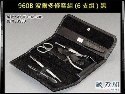 《藏刀閣》FOX-960B 波爾多修容組(6支組)黑